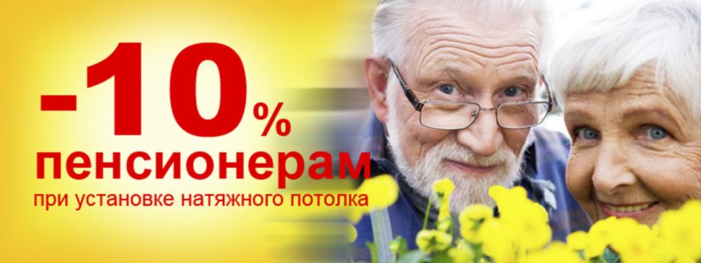 Скидки на натяжные потолки пенсионерам 10%